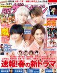 月刊ザテレビジョン 福岡・佐賀版 2019年4月号
