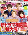 月刊ザテレビジョン 福岡・佐賀版 2019年5月号
