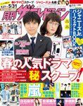 月刊ザテレビジョン 広島・岡山・香川版 2018年6月号