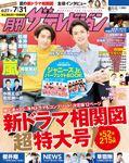 月刊ザテレビジョン 広島・岡山・香川版 2018年8月号