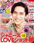 月刊ザテレビジョン 広島・岡山・香川版 2019年3月号