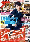 ザテレビジョン 首都圏関東版 2018年11/30号 380円