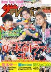 ザテレビジョン 関西版 2018年7/20号
