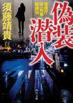 偽装潜入 警視庁捜一刑事・郷謙治