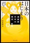 漫画版 日本の歴史 1 日本のはじまり 旧石器〜縄文・弥生〜古墳時代