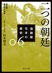 漫画版 日本の歴史 6 二つの朝廷 南北朝〜室町時代前期