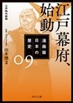 漫画版 日本の歴史 9 江戸幕府、始動 江戸時代前期