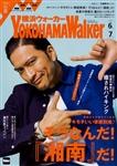 横浜ウォーカー 2018 初夏 ウォーカームック