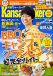 BBQ&キャンプ&グランピング超完全ガイド ウォーカームック KansaiWalker特別編集