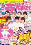 九州春Walker 2019 ウォーカームック