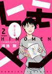 ヒモメン〜ヒモ更生プログラム〜 2
