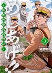 めしあげ!! 〜明治陸軍糧食物語〜 (3)