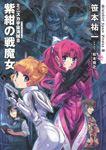ミニスカ宇宙海賊8 紫紺の戦魔女