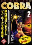 COBRA 2 ラグ・ボール 二人の軍曹