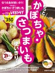 安うま食材使いきり!vol.22 もっと!かぼちゃ・さつまいも使いきり!