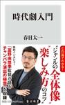 時代劇入門 990円