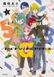 5★G★B -ファイブ・ジーナー・ブラザーズ- 1
