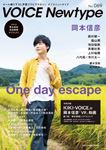 VOICE Newtype No.69 1,300円