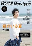 VOICE Newtype No.68 1,300円