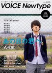 VOICE Newtype No.70 1,300円