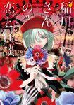 稲川さんの恋と怪談(2)