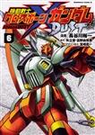 機動戦士クロスボーン・ガンダム DUST (6)