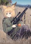 狐のお嫁ちゃん (3)