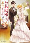 契約結婚ってありですか2 結婚式は誰のもの?