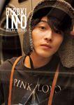 猪野広樹カレンダー 2019.04-2020.03 2,700円