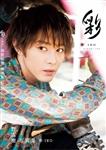 猪野広樹写真集 彩-IRO- 3,240円