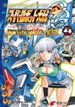スーパーロボット大戦OG‐ジ・インスペクター‐Record of ATX Vol.4 BAD BEAT BUNKER