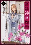 宮廷神官物語 六