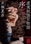 虚実妖怪百物語 序