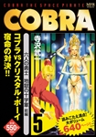 COBRA 5 六人の勇士 地獄の十字軍 前編