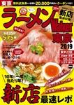 ラーメンWalker東京2019 ラーメンウォーカームック 1,058円