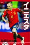 イニエスタ スペインの天才サッカー選手