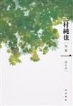 句集 一 角川俳句叢書 日本の俳人100