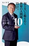 知らないと恥をかく世界の大問題10 転機を迎える世界と日本