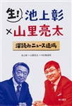 生! 池上彰×山里亮太 深読みニュース道場