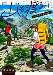 山を渡る -三多摩大岳部録- 1