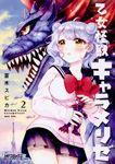 乙女怪獣キャラメリゼ 2