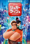 まるごとディズニーブックス シュガー・ラッシュ:オンライン