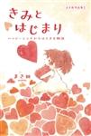 まき田作品集2 きみとはじまり 〜ハッピーエンドからはじまる物語〜