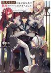 歴史オタクの俺が異世界で皇帝のバイトに採用されました