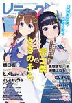 コンプティーク4月号増刊 Vティーク Vol.3 980円