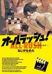 オールラッシュ!  映画を作る物語 vol.1