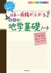 カリスマ講師の 日本一成績が上がる魔法の地学基礎ノート