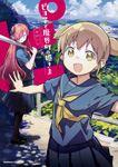 ピヨ子と魔界町の姫さま (2)