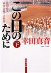 この日のために 下 池田勇人・東京五輪への軌跡