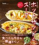 もりもりホットサンドと野菜ごろごろスープ 元気が出るよ! 1,296円